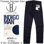 ジャパンブルージーンズ JAPAN BLUE JEANS 14.8oz JB0601-J ハイテーパード インディゴマン ヴィンテージ セルヴィッチ Vintage Selvage 桃太郎ジーンズ