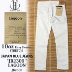 ショッピングJapan JAPAN BLUE JEANS ジャパンブルージーンズ 10oz JB2300 LAGOON スリムテーパードストレッチ (JB2300 LA)