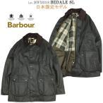 Barbour バブアー BEDALE SL ビデイル スリムフィット ジャケット MWX0318 ワックスコーティング オイルドジャケット 送料無料