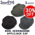 セール SALE 30% OFF SUGAR CANE シュガーケーン SC02024 ウール ヘリンボーン アップジャック キャップ WOOL HERRINGBONE APPLEJACK CAP