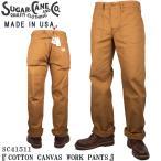 シュガーケーン SC41511 SUGAR CANE アメリカ製 コットンキャンバス ブラウンダック ワークパンツ MADE IN U.S.A.