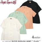 スタイルアイズ STYLE EYES SE37803 半袖 レーヨン ボウリングシャツ 無地 オープンシャツ 東洋エンタープライズ Lot. SE37803