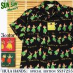 サンサーフ (SUN SURF) スペシャルエディション アロハシャツ 「HULA HANDS」 半袖 SS37255