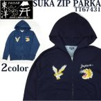 TAILOR TOYO テーラー東洋 2016 FW 新作 スカジップパーカー インディゴ染 SUKA ZIP PARKA EAGLE & TIGER TT67431 東洋エンタープライズ