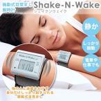ショッピング目覚まし時計 振動式目覚まし腕時計 改良版 シェイクン・ウェイク サイレントバイブレーション(CIMA)/在庫有