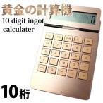 10digit ingot calculater/黄金の電子計算機 10桁表示(DTL)/デバイスタイル/メール便無料/在庫有