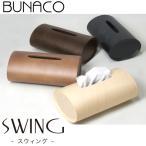 BUNACO ブナコ SWING(スウィング)ティッシュボックス IBーT912/IBー916/IBー917(BLS)/在庫有(キャラメルブラウン取寄)