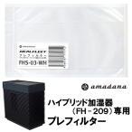 amadana ハイブリッド加湿器(FH−209)専用 プレフィルター FHS−03/アマダナ/デバイスタイル/メール便無料/在庫有