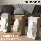 duende STAND!ABS スタンドティッシュボックスホルダー(インナーカートリッジ付)/在庫有