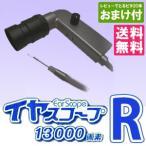 イヤースコープ13000画素 R/コデン 内視鏡付き耳掻き/在庫有(23)