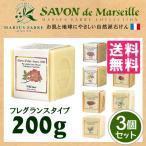 (選べる3個セット)サボン ド マルセイユ フレグランスタイプ(200g)×3個セット/ジーピークリエイツ