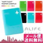 ALIFE Happy Flight PASSPORT COVER PLUS(ハッピーフライト パスポートカバープラス)/アリフデザイン/メール便無料/在庫有