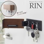 マグネットキーフック リン/鍵掛け Magnet Key Hook RIN/山崎実業株式会社/海外×/お取寄せ