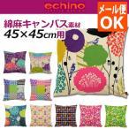 echino クッションカバー(45cm×45cm) 綿麻キャンバス素材/CUSSHION COVER/メール便無料/在庫有(10)