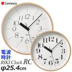 Lemnos リキクロック RC WR07(RIKI CLOCK RC) 壁掛け電波時計/タカタレムノス/海外×/一部在庫有