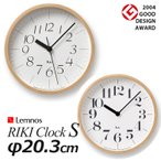 Lemnos リキクロック Sサイズ WR0312/0401(RIKI CLOCK) 壁掛け時計/タカタレムノス/海外×/在庫有