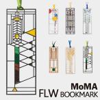 MoMA FLWブックマーク BOOKMARK/ニューヨーク近代美術館(AMTR)/メール便無料/在庫有