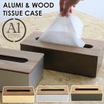 ALUMI&WOOD TISSUE CASE(アルミ&ウッドシリーズ ティッシュケース)/メルクロス(Mercros)/在庫有