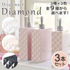 (選べる3本セット)2wayディスペンサー ダイヤ/シャンプー・コンディショナー・ボディーソープ/Dispenser Diamond/おまけ付