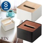 蓋付きティッシュケース RIN(リン)Sサイズ/tissue case/山崎実業株式会社/在庫有