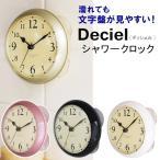Pala-Dec Deciel(ディシェル) スタンド&ウォール シャワークロック(Paladec/パラデック)/在庫有
