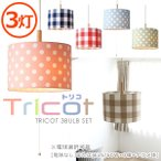 TRICOT 3BULB SET PENDANT LAMP(トリコ3灯 木付きソケット付 ペンダントランプ)/メルクロス(Mercros)/取寄せ5日