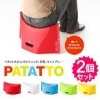 (選べる2個セット)PATATTO(パタット) 選べる2つセット 開いて押すだけの折りたたみイス(COR)