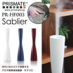 PRISMATE サブリエ PR-HF003 アロマ超音波式加湿器 リモコン付き/Sablier/阪和 プリズメイト/おまけ付/一部在庫有