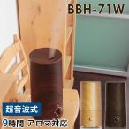 PRISMATE アロマ超音波式加湿器 ウッド BBH−71W/Aroma Humidifier −wood−/阪和 プリズメイト/在庫有
