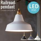 Railroad−pendant レイルロードペンダント ペンダントライト AW−0375V/ART WORK STUDIO/在庫有