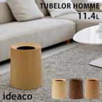 ideaco チューブラーオム ローズウッド&オークウッド 11.4L(ゴミ箱)/TUBELOR HOMME ROSEWOOD&OAKWOOD Trash can/おまけ付/在庫有