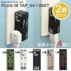 ELECTRIC PLUG_TAP PLUG IN TAP_04×2SET 電源タップ4個口 同色2個セット/メルクロス(Mercros)/在庫有※新色は取寄せ5日