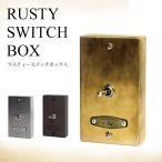 ラスティスイッチボックス/RUSTY SWITCH BOX(GFC)/在庫有