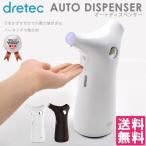 DRETEC オートディスペンサー SD-904/AUTO DISPENSER/ドリテック/電池付/在庫有(15)