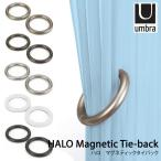 Umbra ハロ マグネティックタイバック HALO Magnetic Tie−back/カーテンタッセル/アンブラ/箱から出してメール便無料/在庫有