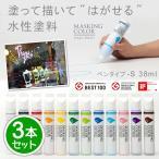 選べる3本セット マスキングカラー ペンタイプ−Sサイズ(38ml)/太洋塗料株式会社/メール便無料(62)