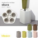 ideaco アンブレラスタンド オクラ(傘立て)/Umbrella stand okura(陸蓮根)/イデアコ/在庫有