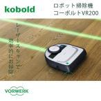 VORWERK ロボット掃除機 コーボルトVR200/フォアベルク社 Kobold/おまけ付/在庫有