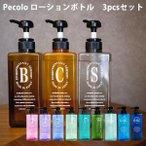 Pecolo ローションボトル3本セット 600ml(シャンプー/コンディショナー/ボディーソープ)(MREI)/在庫有