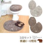 ファミーユ ベアー 2点セット 普通U・O型用/Famille Bear Toilet Set/オカトー(OKATO)/在庫有