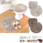 ファミーユ ベアー 2点セット 洗浄・暖房型用/Famille Bear Toilet Set/オカトー(OKATO)/在庫有