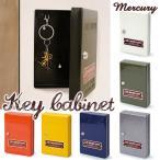 マーキュリー キーキャビネット 鍵掛け/Mercury key cabinet/キーストーン/一部在庫有