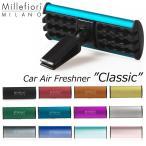ミッレフィオーリ カーフレッシュナー クラシック/Millefiori MILANO Car Air Freshner Classic/在庫有/メール便可