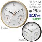 RHYTHEM スタンダードスタイル123 φ28cm 壁掛け電波時計・温湿度計 8MY478RH06(123-06)・8MY478RH07(123-07)/リズム時計/在庫有