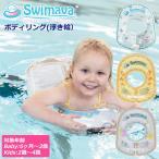 Swimava(スイマーバ) ボディリング ベビー・キッズサイズ(胴周り直径約48cm・52cm)/ダックイエロー柄・セーリング柄/在庫有