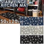 ショッピングフリンジ STAR FRINGE KITCHEN MAT 50×120/スターフリンジ キッチンマット50×120cm メルクロス(Mercros)/一部在庫有