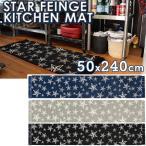 ショッピングフリンジ STAR FRINGE KITCHEN MAT 50×240/スターフリンジ キッチンマット50×240cm メルクロス(Mercros)/在庫有