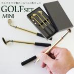 ゴルフセット ミニ/ゴルフクラブ型3色ボールペンセット ゴールド(MGNT)/メール便無料/取寄せ5日