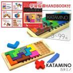 期間限定学習HANDBOOK付き Gigamic カタミノ GK001/ギガミック KATAMINO(CAST)/在庫有