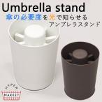 Umbrella stand アンブレラスタンド LED 5色に光る傘立て(KDDI)/おまけ付/在庫有